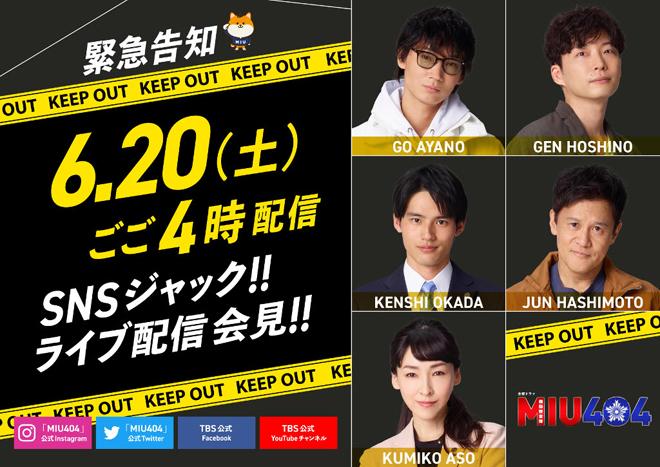 404 ドラマ キャスト ドラマ「MIU404」の出演者・ゲスト一覧