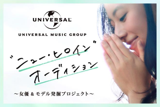ミュージック ジャパン ユニバーサル