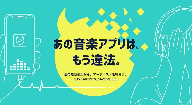 日本レコード協会が、違法音楽アプリの根絶サイト開設で現状に警鐘   BARKS