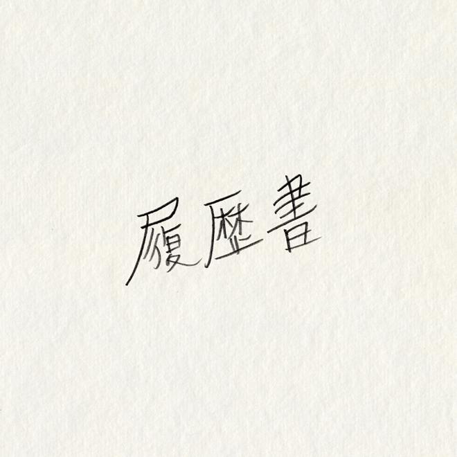 フラカン、横アリ無観客配信ライブで披露した新曲「履歴書」発売決定 ...
