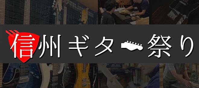 セプテンバー さん ギター