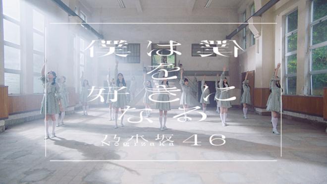 乃木坂46、山下美月が初センターを務める「僕は僕を好きになる ...
