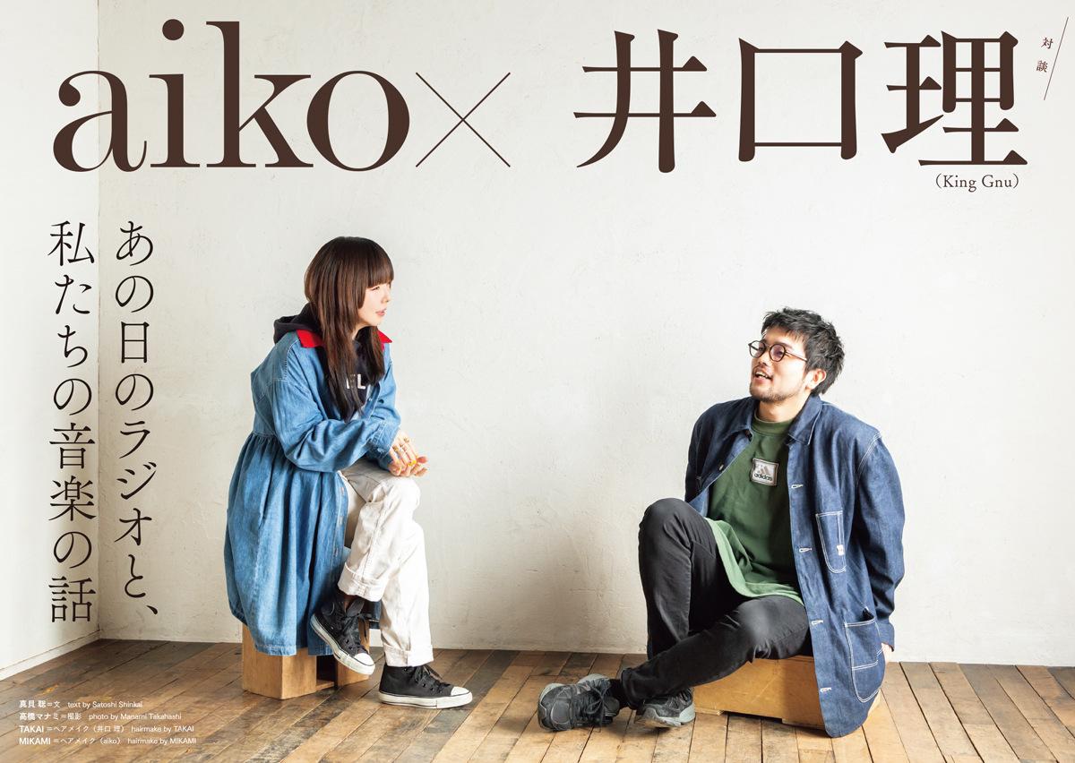 aiko、『Quick Japan』でKing Gnu井口理と雑誌初対談 | BARKS