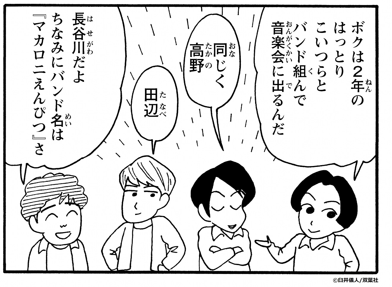 新曲 マカロニ えんぴつ