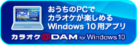 DAM for Windows 10