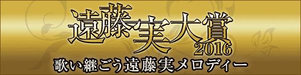 遠藤実大賞2016