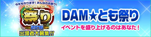 DAM★とも祭り