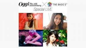 『Oggi』の15周年記念イベントに豪華歌姫たちが出演!