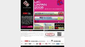 UK-Japan 2008特設サイトで、UKクイズやってます