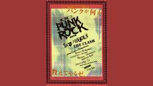 <パンクロックの封印を解く>パンクシーンをリアルタイムに体現する『THE PUNK ROCK MOVIE』