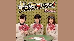 """Buono!、新曲は""""ガチンコ""""パンク&""""がぉがぉ""""サイコビリー!"""