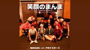 BEGIN+芸人10人=新ユニット、『27時間』の名曲をリリース