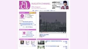 オーガスタ、YouTubeに70本もの動画をアップ