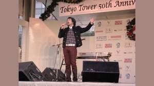藤澤ノリマサ、東京タワー開業50周年をイリュージョン・ヴォイスでお祝い