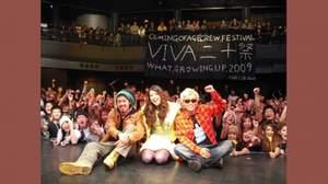 新成人イベント<VIVA20祭2009>にSpontaniaと伊藤由奈が登場