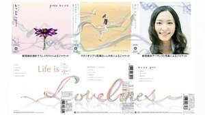 幸せの軌跡を描く、スタジオジブリによる新垣結衣新曲PV