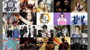 <夏びらき MUSIC FESTIVAL>、第2弾出演者発表