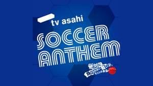 サッカー・ファン必見、『テレビ朝日 サッカー・アンセム』登場