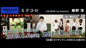 """LIVE MUSIC ism マンスリー#001 鹿野淳による""""ミドコロ"""""""