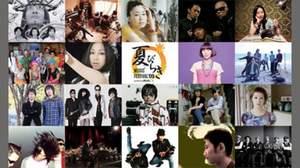 <夏びらきMUSIC FESTIVAL'09>に2アーティスト追加