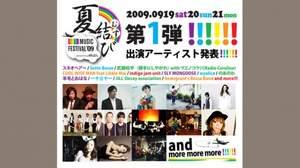 夏を締めくくる野外フェス<夏結びMUSIC FESTIVAL'09>詳細発表