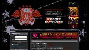 <V-ROCK FESTIVAL 09>開催