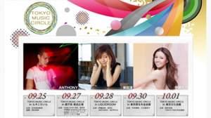 イベント<TOKYO MUSIC CIRCLE>に、柴田淳、HOMEMADE家族、日野皓正、伊藤由奈、BENI、今井美樹、岡本知高、他登場