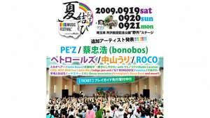 <夏結びMUSIC FESTIVAL'09>に、ペトロールズ/中山うり/ROCO出演