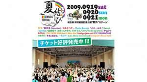 <夏結びMUSIC FESTIVAL'09>、全ラインナップ決定