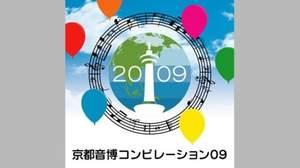 くるり主催の<おんぱく>コンピ、2008年の「風をあつめて」カヴァーを収録