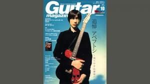 ギター・マガジン10月号で、全35ページのアベフトシ特集