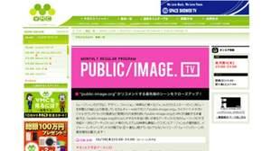 音楽チャンネルVMCで、新番組「PUBLIC/IMAGE.TV」スタート