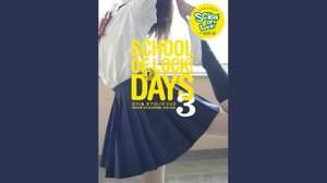 ラジオ番組「SCHOOL OF LOCK!」、公式ブック第3弾発売決定