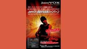 音大生・音楽専門学校生にキャッシュバック「JamVOX 音楽学生応援キャンペーン」