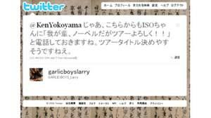 Ken YokoyamaとGARLICBOYS、twitterうんこ話からツアー勃発