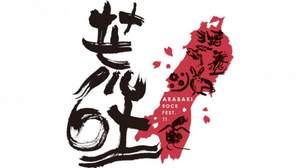 <ARABAKI ROCK FEST.11>出演アーティスト発表、なんと子供ばんども