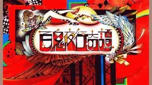 「百鬼夜行奇譚」第七夜:【娼婦】マダムローザの娼館[参/最終話]