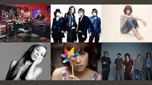 【災害関連】フォーライフミュージック、人気楽曲をチャリティ配信