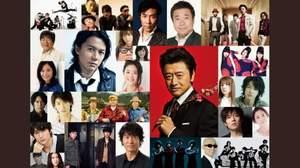 震災復興支援に桑田佳祐がサザン、福山、Perfume、ポルノらとスペシャルソング