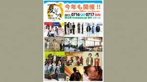 <夏びらきMUSIC FESTIVAL2011>、第2弾出演アーティスト発表