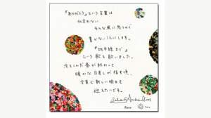 安藤裕子、チャリティーCD「地平線まで」を限定発売