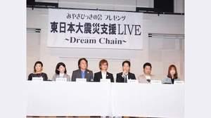 「みやぎびっきの会」東日本大震災チャリティ・コンサート決定