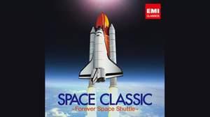 スペースシャトルに思いを馳せて、宇宙なコンピ登場