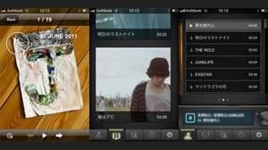 長澤知之、フルアルバム「JUNKLIFE」がiPhone/ iPadアプリとしてAppストアでリリース