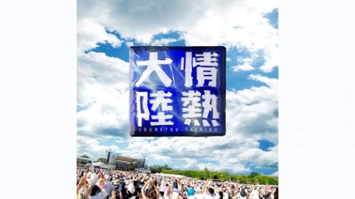 情熱大陸フェス10周年記念CD、リリース決定