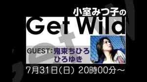 ニコニコ生放送「小室みつ子のGet Wild」に、鬼束ちひろ出演決定