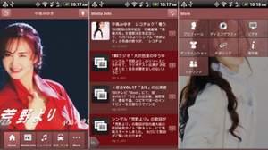 中島みゆき、初のスマートフォンアプリ『中島みゆき オフィシャルアプリ』配信スタート