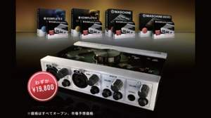Native Instruments、「KOMPLETE AUDIO 6」をお得に購入できる「KOMPLETE SETUPキャンペーン」実施