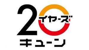 キューンレコード設立20周年記念、初のオーディション開催決定