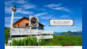 映画『しあわせのパン』サイトで矢野顕子 with 忌野清志郎の未公開ライヴ映像限定公開